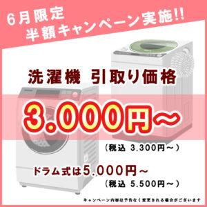 6月の半額キャンペーン実施!!洗濯機の引取り価格3.000円!!