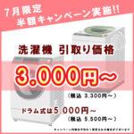 7月の半額キャンペーン実施!!洗濯機の引取り価格3.000円!!